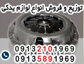 توزیع کننده لوازم یدکی ارزان و با کیفیت در استان اصفهان شهر خوانسار