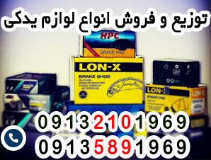 توزیع کننده لوازم یدکی ارزان و با کیفیت در استان اصفهان شهر خوراسگان