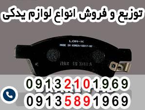 توزیع کننده لوازم یدکی ارزان و با کیفیت در استان اصفهان شهر دهق