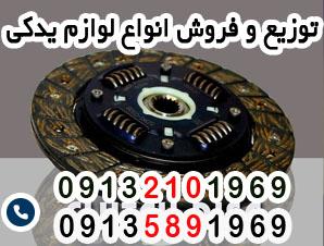 توزیع کننده لوازم یدکی ارزان و با کیفیت در استان اصفهان شهر رضوان شهر