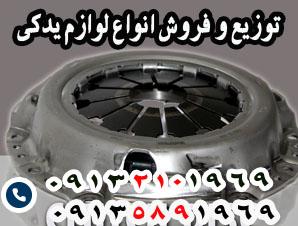 توزیع کننده لوازم یدکی ارزان و با کیفیت در استان اصفهان شهر سپاهان شهر