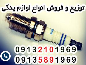توزیع کننده لوازم یدکی ارزان و با کیفیت در استان اصفهان شهر فریدون شهر