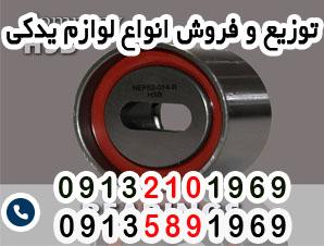 توزیع کننده لوازم یدکی ارزان و با کیفیت در استان اصفهان شهر نایین