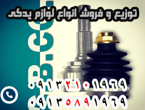 توزیع کننده لوازم یدکی ارزان و با کیفیت در استان اصفهان شهر نجف آباد
