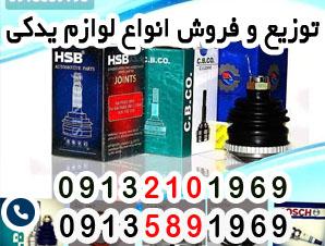 توزیع کننده لوازم یدکی ارزان و با کیفیت در استان اصفهان شهر هرند