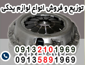 توزیع کننده لوازم یدکی ارزان و با کیفیت در استان اصفهان شهر چمگردان