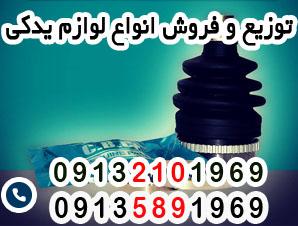 توزیع کننده لوازم یدکی ارزان و با کیفیت در استان اصفهان شهر گلپایگان
