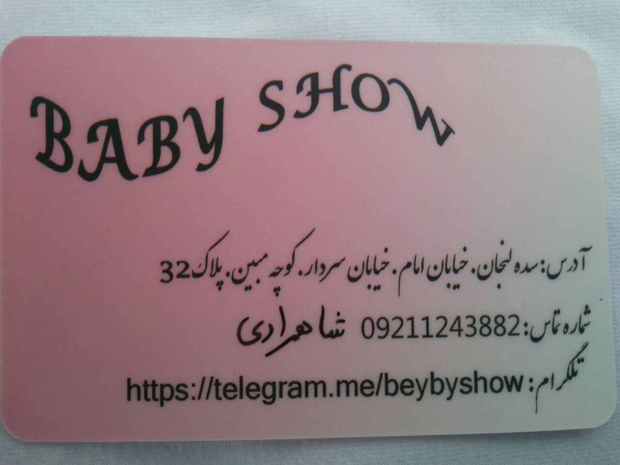 تولیدی لباس نوزاد بی بی شو