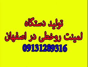 تولید دستگاه لمینت روخطی در اصفهان