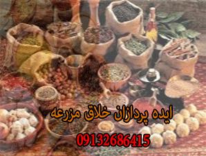 تولید و عرضه سبزیجات خشک در اصفهان