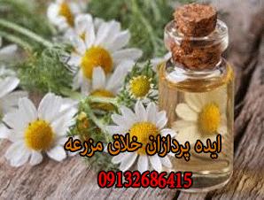 تولید و عرضه گیاهان دارویی در اصفهان