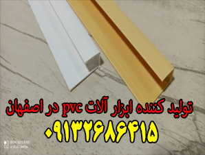 تولید کننده ابزارآلات PVC در اصفهان - آرال پلیمر