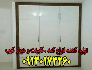 تولید کننده انواع کمد ، کابینت و دیوار کوب در اصفهان