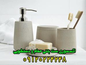 تولید کننده اکسسوری ست بتنی حمام و دستشویی در ایران - آرین تکنیک
