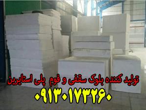 تولید کننده بلوک سقفی و فوم  پلی استایرین در اصفهان