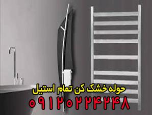 تولید کننده حوله خشک کن تمام استیل در ایران - آرین تکنیک