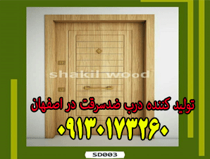 تولید کننده درب ضدسرقت در اصفهان