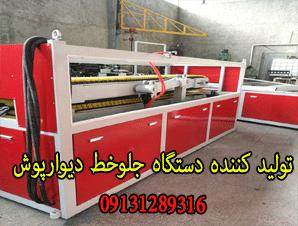 تولید کننده دستگاه جلو خط دیوارپوش (کش وان و اره) در اصفهان