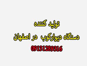 تولید کننده دستگاه دیوارکوب  در اصفهان