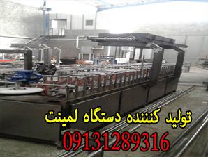 تولید کننده دستگاه لمینت در اصفهان