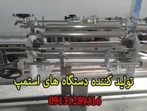 تولید کننده دستگاه هات استمپ در اصفهان