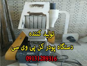 تولید کننده دستگاه پودر کن پی وی سی در اصفهان