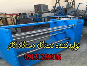 تولید کننده دستگاه کاتر در اصفهان