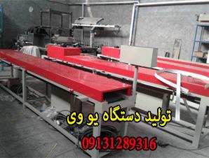 تولید کننده دستگاه یو وی  UV در اصفهان