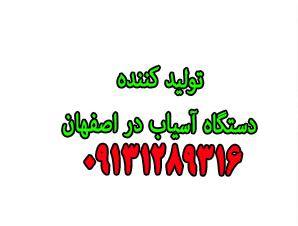 تولید کننده دستگاه  در اصفهان اسیاب