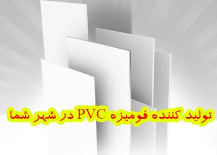تولید کننده فومیزه PVC در کرمان