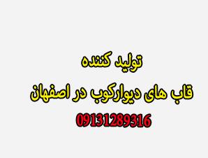 تولید کننده قاب های دیوارکوب در اصفهان