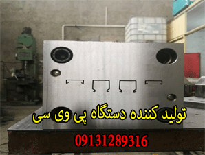 تولید کننده قالب های PVC پی وی سی در اصفهان