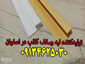 تولید کننده لبه و سقف کاذب در اصفهان - آرال پلیمر