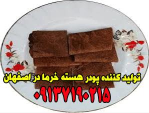تولید کننده پودر هسته خرما در اصفهان