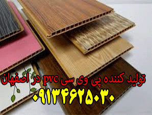 تولید کننده پی وی سی PVC در اصفهان - آرال پلیمر