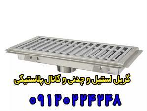 تولید کننده گریل استیل و چدنی و کانال پلاستیکی در ایران - آرین تکنیک