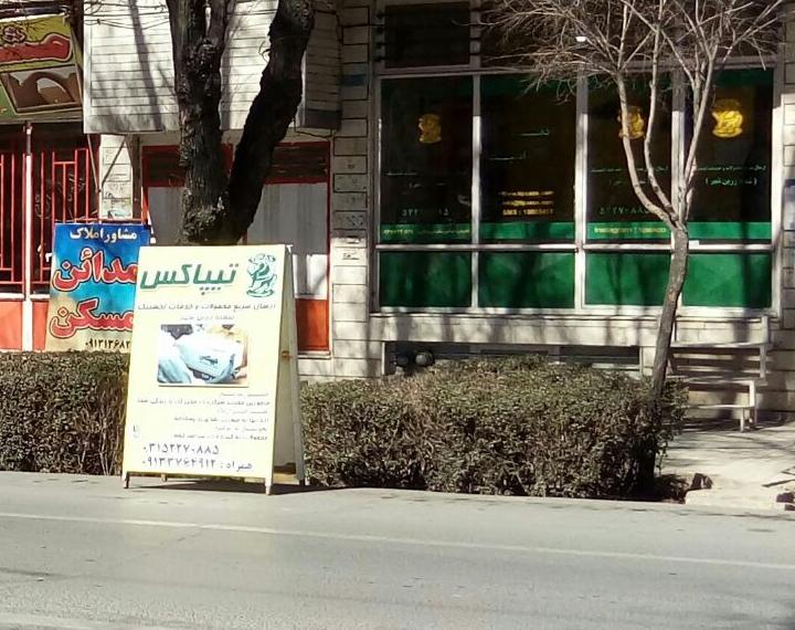 تیپاکس در زرین شهر