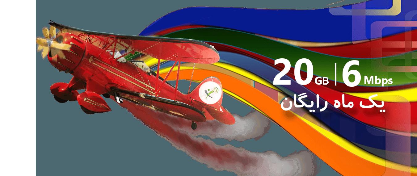 جشنواره اینترنت پر سرعت  وایرلس آواگستر