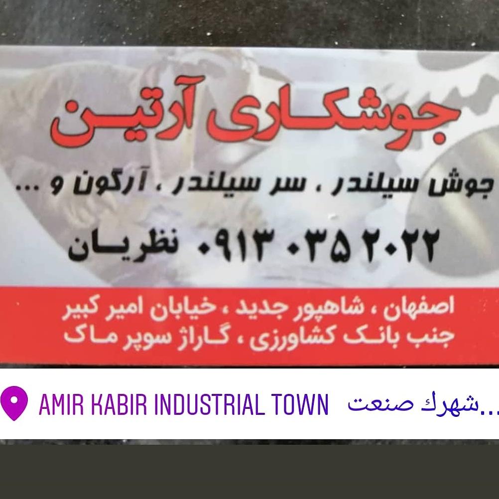 جوشکاری در اصفهان