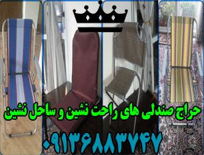 حراج استثنایی صندلی راحت نشین و ساحلی در اصفهان