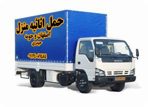 حمل اثاثیه منزل -اصفهان و حومه - حیدری