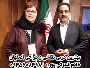 خانم ناهید قدرتی پور بهترین مربی نقاشی و طراحی در اصفهان