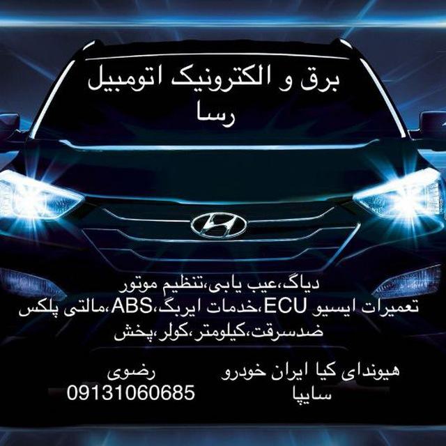 خدمات الکترونیک اتومبیل رسا