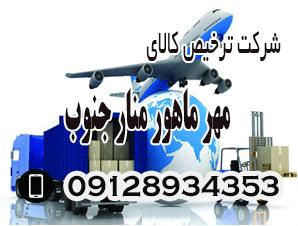 خدمات بازرگانی و ترخیص کالا و مشاوره