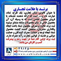 خدمات ثبت برند در تبریز