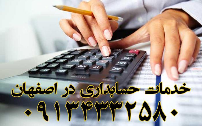 خدمات حسابداری در اصفهان