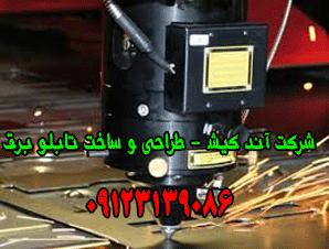 خدمات ورقکاری گالوانیزه و رنگ الکترواستاتیک کوره ای در آند کیش