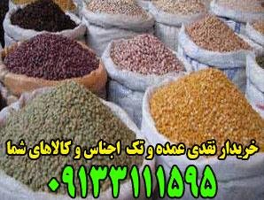 خریدار برنج و خواروبار در اصفهان سمساری و امانت فروشی
