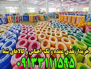 خریدار سیم برق در اصفهان امانت فروشی و سمساری