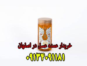 خریدار عمده عسل در اصفهان